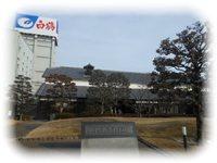 灘・酒蔵めぐり 2016.1 -1 ~白鶴酒造資料館~