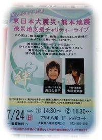 東日本大震災・熊本地震 被災地支援チャリティライブ (7/24:アリオ八尾)