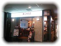 上島珈琲 (10/22:神戸空港)