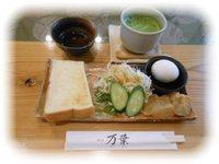 喫茶 万葉 (8/30:稲美)
