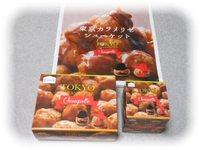 お菓子いろいろ 2015.8