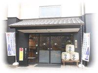 灘・酒蔵めぐり 2016.1 -2 ~神戸酒心館~