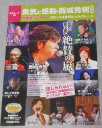 同窓会コンサート (3/6:加古川市民会館)