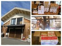 播磨・酒蔵巡り (2/6:加西)