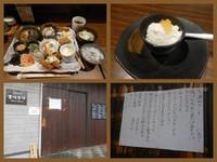 ひさしぶりの、木味土味ランチ (3/9)