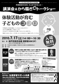 講演会&トークショー開催!