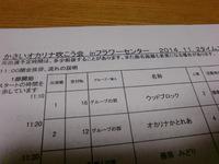 """""""かさいオカリナ吹こう会 inフラワーセンター"""""""