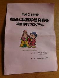 """""""公民館学習発表会"""""""