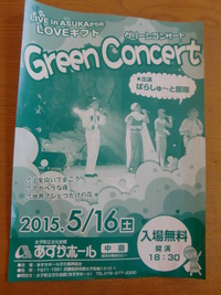 "LIVEinASUKAから ""グリーンコンサート"""
