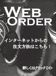 インターネット注文