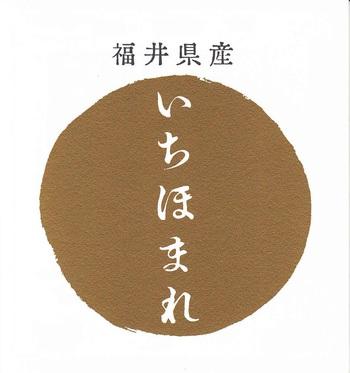 """""""福井県産 いちほまれ""""、本日(11/6)精米分で、終売です!"""