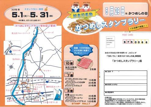 今月は「かつめしスタンプラリー」が開催されます!