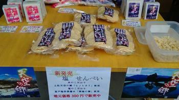 商工祭「第14回加古川楽市」まで、あと2日!