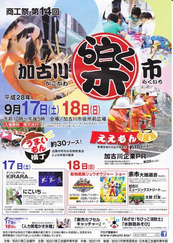 商工祭「第14回加古川楽市」は、いよいよ明日から!