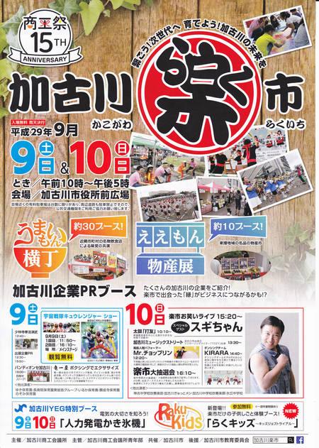 """滋賀県長浜市産 特裁 みずかがみ""""新米入荷!本日(9/7)発売!"""