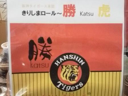 阪神タイガース承認「きりしまロール~勝 Katsu 虎」