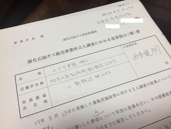 兵庫県産業保安課によるLPガス販売店立入検査!