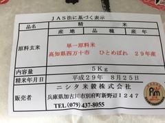 """本日(8/25)より延長営業!""""高知県四万十市産 新米 ひとめぼれ""""発売!"""