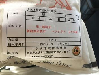 """今日1/20は、""""お米の頒布会"""" 配達日!"""