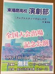 東播磨高校演劇部 全国大会出場記念公演が開催されます!