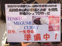 TENKU MEGUMI CURRY ・・・・楽市2017その②