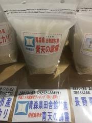 """本日(3/5)、""""青森県産 青天の霹靂""""発売しました!"""