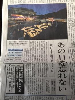 東日本大震災から7年!