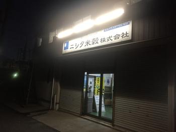 月末延長営業は今日(9/28)が最終日!