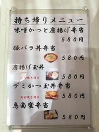 お弁当メニューが豊富! ~お食事処 ひえい~
