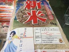 「満天☆青空レストラン」で紹介されたお米、本日(10/16)より発売!