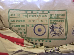 今日(10/26)は、新米コシヒカリ2種を発売!