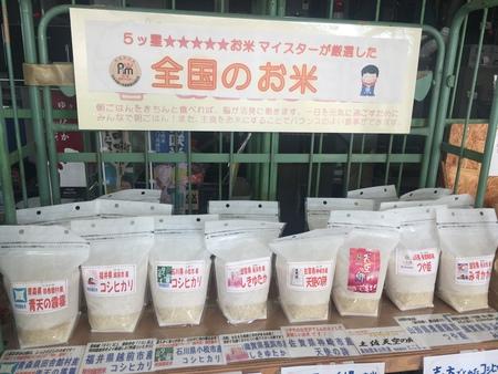 試食用1Kg米、8品種販売中です!