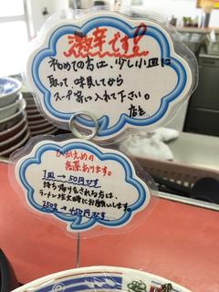 あっさり味、細麺のラーメン!