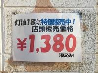 冬になると、やっぱり値上げになります