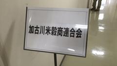 今日は頒布会の配達日&加古川米商連の総会