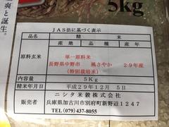 """今月(12月)の頒布会のお米は""""風さやか""""です!"""