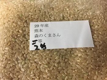 今年最後の頒布会の配達日&サンプル米の試食