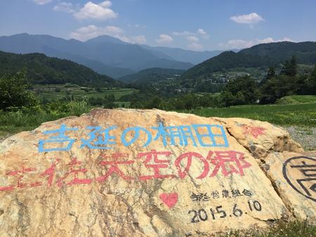10年目の「土佐天空の郷」 2018/07/16 高知県本山町