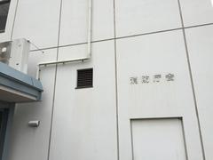 灯油倉庫の看板、標識の交換