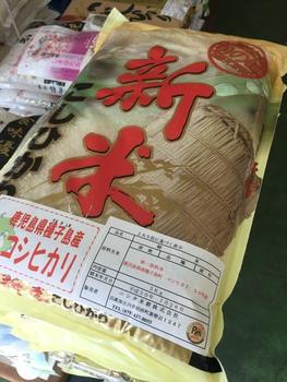 平成30年産新米、本日(7/26)より発売!