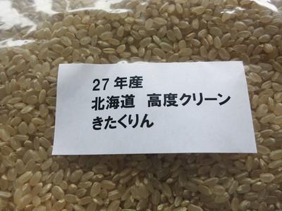 """今日の試食は、""""北海道米"""""""