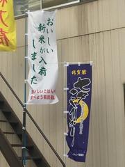 """お待たせしました!""""佐賀県 新米 七夕コシヒカリ""""本日(8/16)発売!!"""
