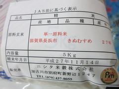 """滋賀県産 きぬむすめ""""本日(11/14)発売!"""