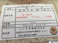 "元祖超早場米、""高知県南国市産 新米 ナツヒカリ""本日(8/21)発売!!"