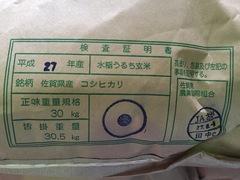 """""""佐賀県産 新米 七夕コシヒカリ""""入荷!本日(8/12)より発売!"""