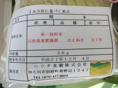 地元、加古川のお米「志方健やか米」新米、本日(12/4)発売!