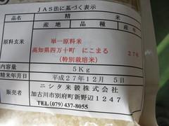 今月の頒布会のお米は、日本一になった産地品種のお米!