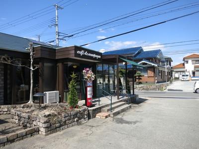 カフェとランチのお店です ~Cafe de campagne~