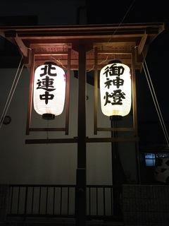 御神燈、Light ON !!