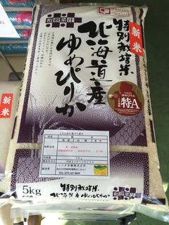 """""""北海道産 新米 ゆめぴりか""""本日(10/23)"""